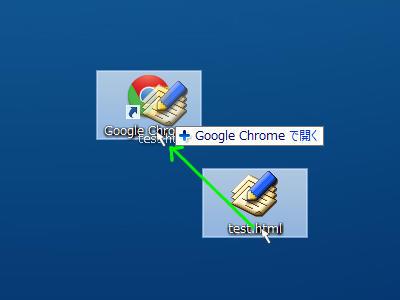 HTMLファイルをブラウザでひらく