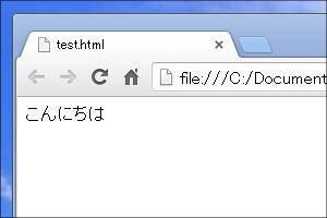 HTMLファイルがブラウザに表示されている