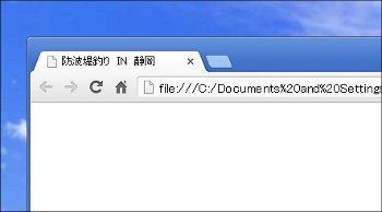 HTMLのTitleタグがブラウザに反映されている