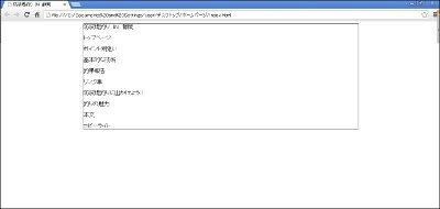 CSS編集後のHTMLファイルをブラウザでひらく