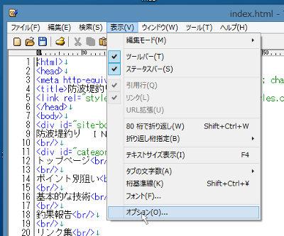 TeraPadで文字コードを変更する1