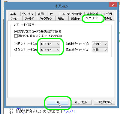 TeraPadで文字コードを指定する2