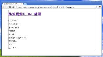 ホームページを作ってみよう タイトル文字に見出しタグh1を設定
