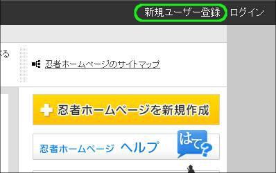忍者ホームページにサイトをアップロードしよう01
