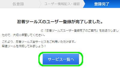 忍者ホームページにサイトをアップロードしよう07