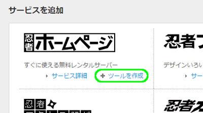 忍者ホームページにサイトをアップロードしよう08