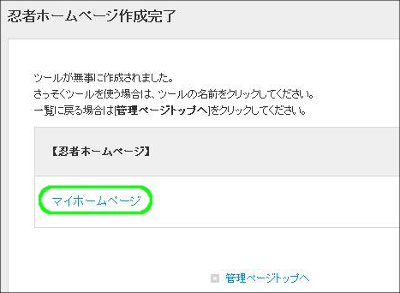 忍者ホームページにサイトをアップロードしよう11