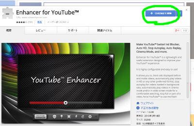 ブラウザ拡張Tube Enhancerの使い方03