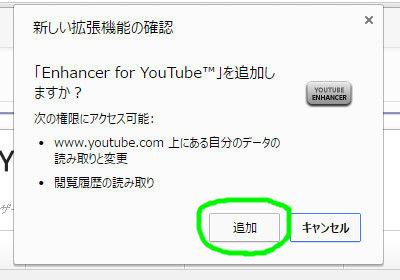 ブラウザ拡張Tube Enhancerの使い方04