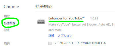 ブラウザ拡張Tube Enhancerの使い方10