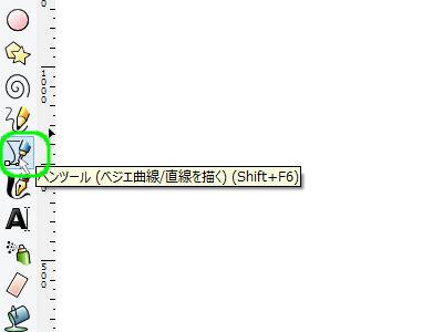 インクスケープ(Inkscape)のペンツール(パス)の使い方01