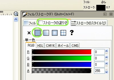 インクスケープ(Inkscape)のノードとパスを編集する04