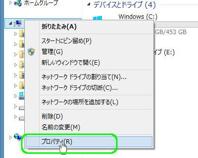 インクスケープ(Inkscape)をwindows8にインストールする01