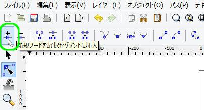 インクスケープ(Inkscape)でノードの追加・削除をする02