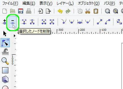 インクスケープ(Inkscape)でノードの追加・削除をする07