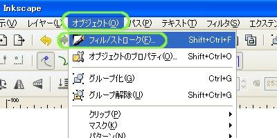 インクスケープ(Inkscape)のフィル(面)とストローク(線)01