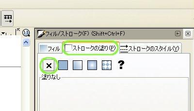 インクスケープ(Inkscape)のフィル(面)とストローク(線)06
