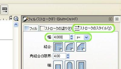 インクスケープ(Inkscape)のフィル(面)とストローク(線)08