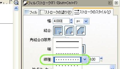 インクスケープ(Inkscape)のフィル(面)とストローク(線)10