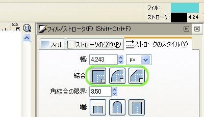 インクスケープ(Inkscape)のフィル(面)とストローク(線)12