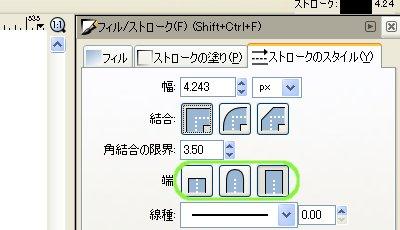インクスケープ(Inkscape)のフィル(面)とストローク(線)14