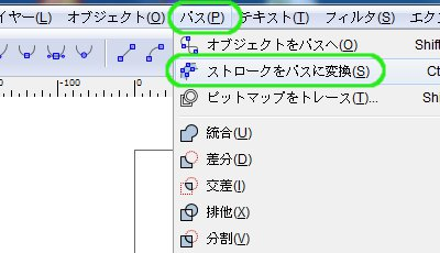 インクスケープ(Inkscape)でストロークやオブジェクトをパスに変換する08