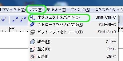 インクスケープ(Inkscape)でストロークやオブジェクトをパスに変換する16