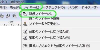インクスケープ(Inkscape)のレイヤー(層)の使い方02