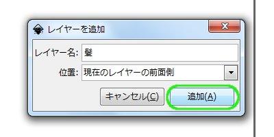 インクスケープ(Inkscape)のレイヤー(層)の使い方03