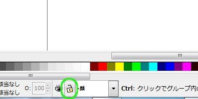 インクスケープ(Inkscape)のレイヤー(層)の使い方07
