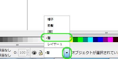 インクスケープ(Inkscape)のレイヤー(層)の使い方08