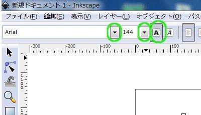 インクスケープ(Inkscape)のパス(ペンツール)の練習方法05