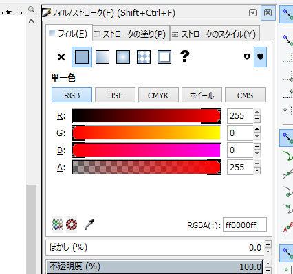 インクスケープ(Inkscape)の線形グラデーションで色を塗ろう07