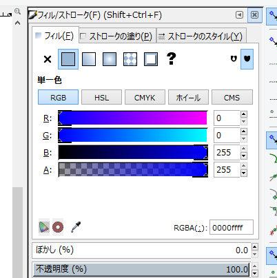 インクスケープ(Inkscape)の線形グラデーションで色を塗ろう09