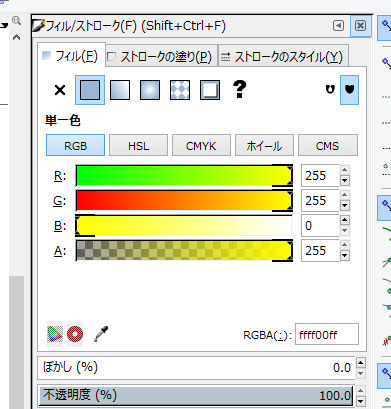 インクスケープ(Inkscape)の線形グラデーションで色を塗ろう12
