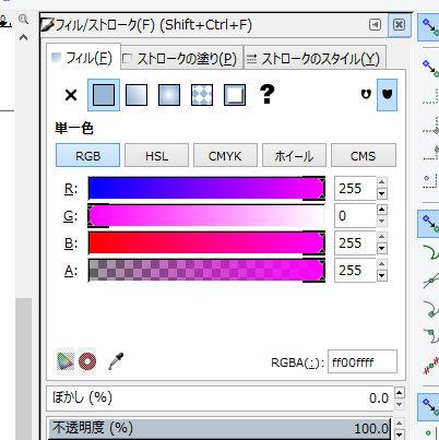 インクスケープ(Inkscape)の線形グラデーションで色を塗ろう13