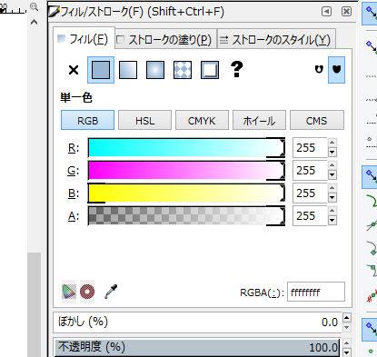 インクスケープ(Inkscape)の放射グラデーションで色を塗ろう09