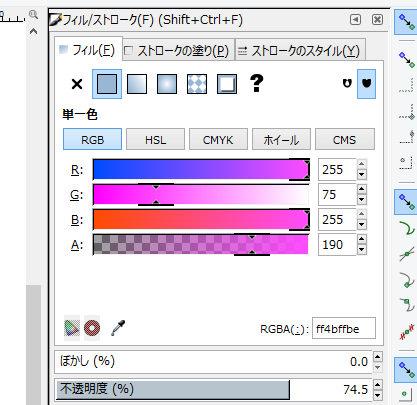 インクスケープ(Inkscape)の放射グラデーションで色を塗ろう10
