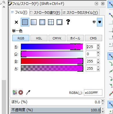 インクスケープ(Inkscape)の放射グラデーションで色を塗ろう11