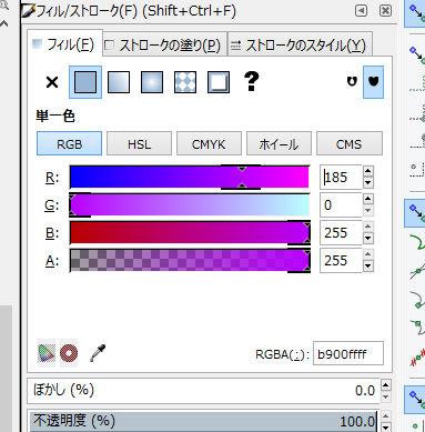 インクスケープ(Inkscape)の放射グラデーションで色を塗ろう12