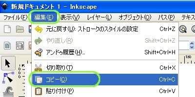 Inkscape(インクスケープ)で同じ図形を複数作る02