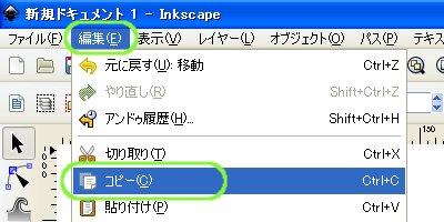 Inkscape(インクスケープ)で同じ図形を複数作る07