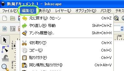 Inkscape(インクスケープ)でクローン図形をつくる02