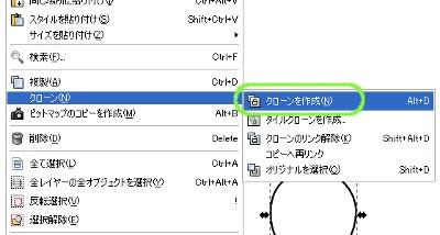 Inkscape(インクスケープ)でクローン図形をつくる03
