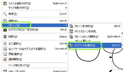 Inkscape(インクスケープ)でクローン図形をつくる05