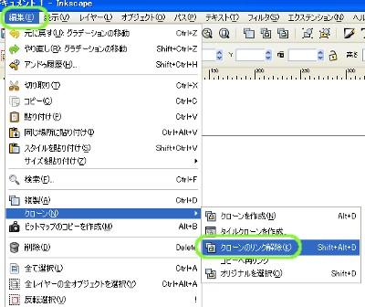 Inkscape(インクスケープ)でクローン図形をつくる09