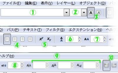インクスケープ(Inkscape)でテキスト(文字)を描く04