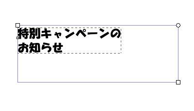 インクスケープ(Inkscape)でテキスト(文字)を描く06