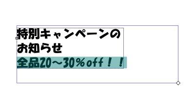 インクスケープ(Inkscape)でテキスト(文字)を描く07