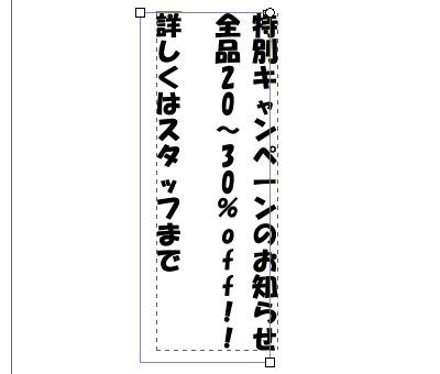 インクスケープ(Inkscape)でテキスト(文字)を描く11
